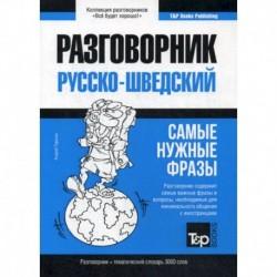 Русско-шведский разговорник и тематический словарь 3000 слов