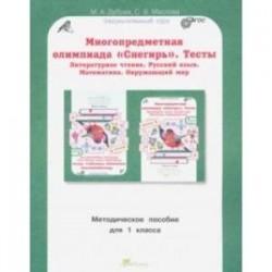 Многопредметная олимпиада Снегирь. 1 класс. Методическое пособие. Выпуск 1. ФГОС