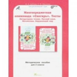Многопредметная олимпиада Снегирь. 2 класс. Методическое пособие. Выпуск 1. ФГОС