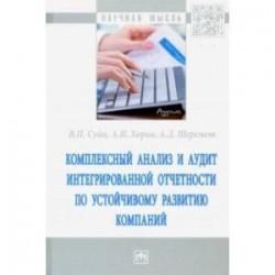 Комплексный анализ и аудит интегрированной отчетности по устойчивому развитию компаний
