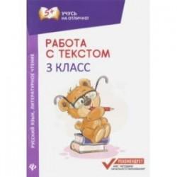 Русский язык. Литературное чтение. 3 класс. Работа с текстом