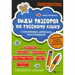 Виды разборов по русскому языку