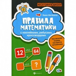 Правила математики