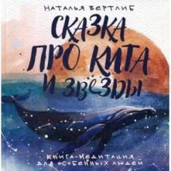 Сказка про кита и звезды
