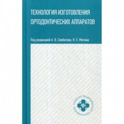 Технология изготовления ортодонтических аппаратов