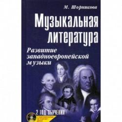 Музыкальная литература: развитие западноевропейской музыки. 2 год обучения
