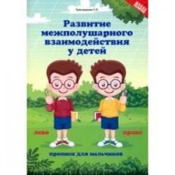 Развитие межполушарного взаимодействия у детей. Прописи для мальчиков