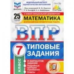 ВПР ФИОКО. Математика. 7 класс. 25 вариантов. Типовые задания