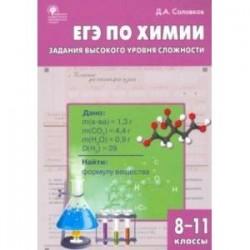 ЕГЭ. Химия. 8-11 классы. Практикум. Задания высокого уровня сложности. ФГОС