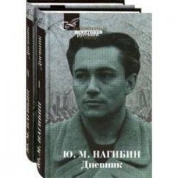 Дневник. В 2-х томах