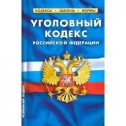 Уголовный кодекс РФ на 25.01.2020 год