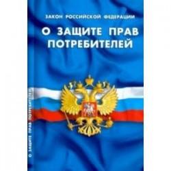 Закон РФ 'О защите прав потребителей'