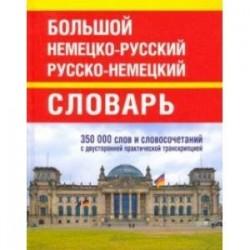 Большой немецко-русский русско-немецкий словарь. 350 000 слов и словосочетаний