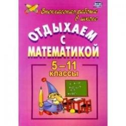 Отдыхаем с математикой. Внеклассная работа по математике. 5-11 классы. ФГОС