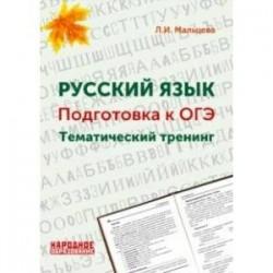 ОГЭ. Русский язык. 9 класс. Тематический тренинг