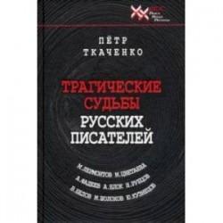 Трагические судьбы русских писателей