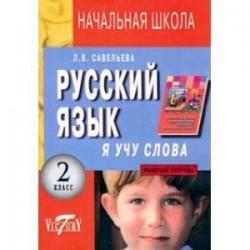 Русский язык. Я учу слова. 2 класс. Рабочая тетрадь к учебнику Т. Г. Рамзаевой
