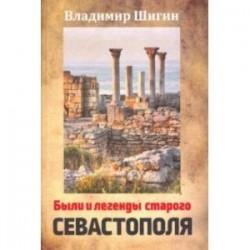 Были и легенды старого Севастополя. Монография