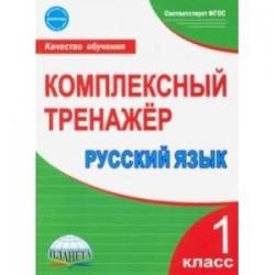 Русский язык. 1 класс. Комплексный тренажер. ФГОС