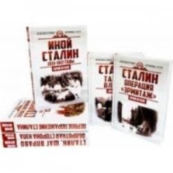 Сталин. Неизвестные архивы СССР. Комплект из 6-ти книг