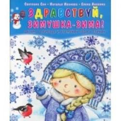 Здравствуй, зимушка-зима! Детям о природе и временах года в стихах