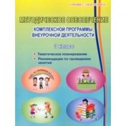 Методическое обеспечение программы по комплексной организации внеурочной деятельности. 3 класс