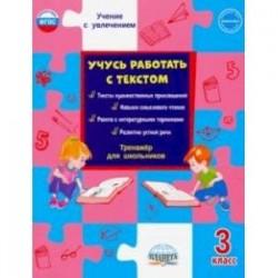 Учусь работать с текстом. 3 класс. Тренажёр для школьников. ФГОС