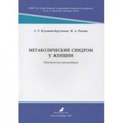 Метаболический синдром у женщин. Методические рекомендации