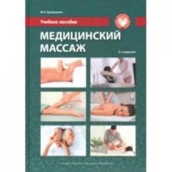 Медицинский массаж. Учебное пособие