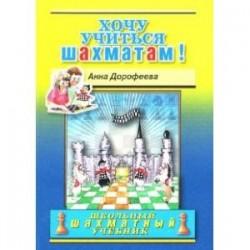 Хочу учиться шахматам!