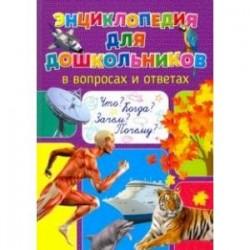 Энциклопедия для дошкольников в вопросах и ответах. Что? Когда? Зачем? Почему?