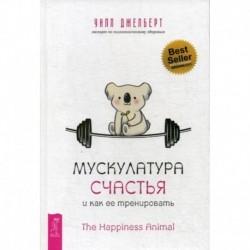 Мускулатура счастья и как ее тренировать