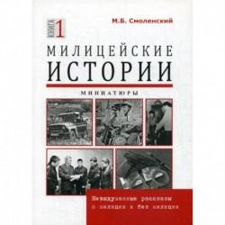 Милицейские истории