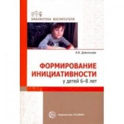 Формирование инициативности у детей 6-8 лет