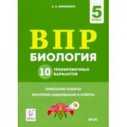 Биология. 5 класс. Подготовка к ВПР. 10 тренировочных вариантов. ФГОС