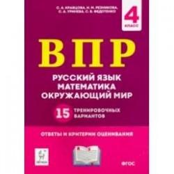 ВПР. 4 класс. Русский язык, математика, окружающий мир. 15 тренировочных вариантов. ФГОС