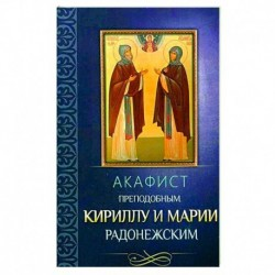 Акафист преподобным Кириллу и Марии Радонежским.