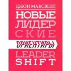 Новые лидерские ориентиры