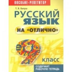Русский язык на 'отлично' 9 класс. Пособие для учащихся