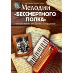 Мелодии 'Бессмертного полка' в переложении для баяна (аккордеона)