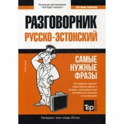 Русско-эстонский разговорник и мини-словарь 250 слов
