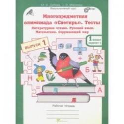 Многопредметная олимпиада 'Снегирь'. 1 класс. Выпуск 1. Варианты 1-2. Тесты. Рабочая тетрадь. ФГОС