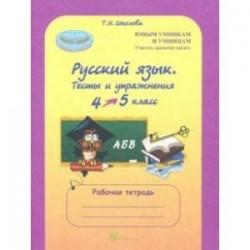 Русский язык. 4 класс. Тесты и упражнения. Рабочая тетрадь