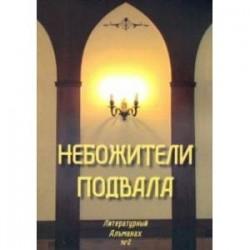 Небожители подвала. Литературный Альманах № 2