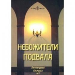 Небожители подвала. Литературный Альманах № 3
