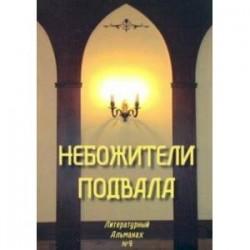 Небожители подвала. Литературный Альманах № 4