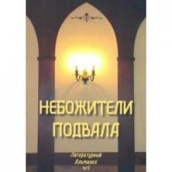Небожители подвала. Литературный Альманах № 5