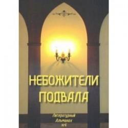 Небожители подвала. Литературный Альманах № 6