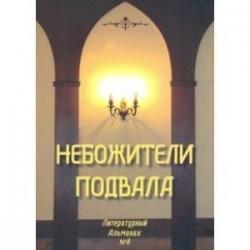 Небожители подвала. Литературный Альманах № 8