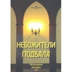 Небожители подвала. Литературный Альманах № 9
